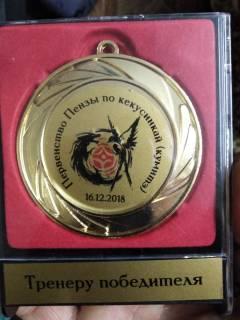 Первенство и Фестиваль города Пензы по карате