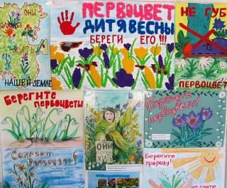 Природоохранная акция «Сохрани первоцветы!»