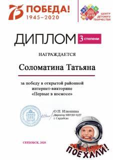 """Дипломы """"Первые в космосе"""""""