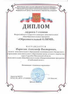 «Образовательный ОЛИМП-2020»