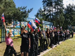 «День флага Российской Федерации»