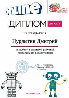 Результаты викторины по робототехнике
